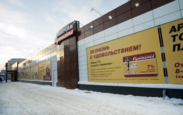 """""""Горожанка"""", Новосибирск"""