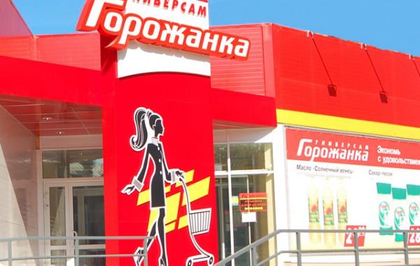 «Горожанка», Новосибирск