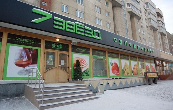 «7 звезд», Новосибирск