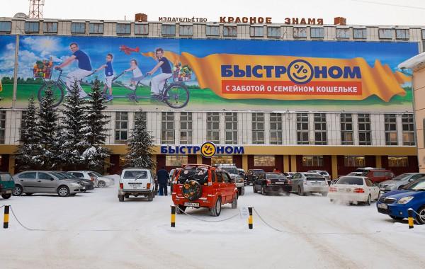 """""""Быстроном"""", Томск"""